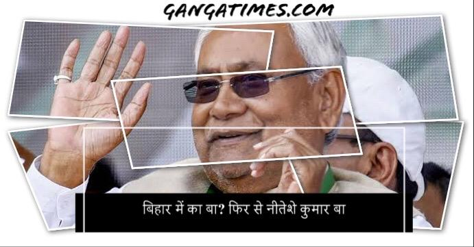 Nitish Kumar becomes Chief Minister of Bihar for the 7th time.