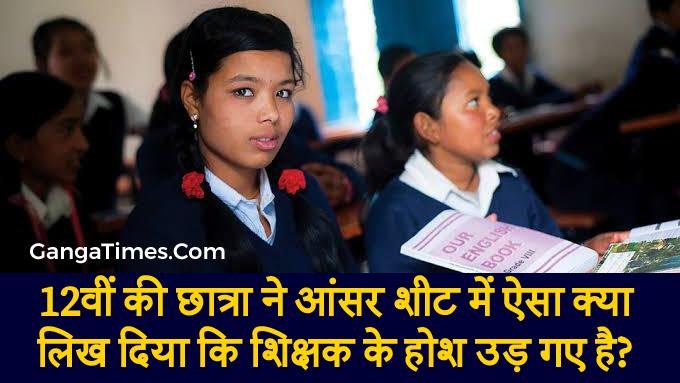 Bihar Student funny appeal to teachers in exam in her answer sheet