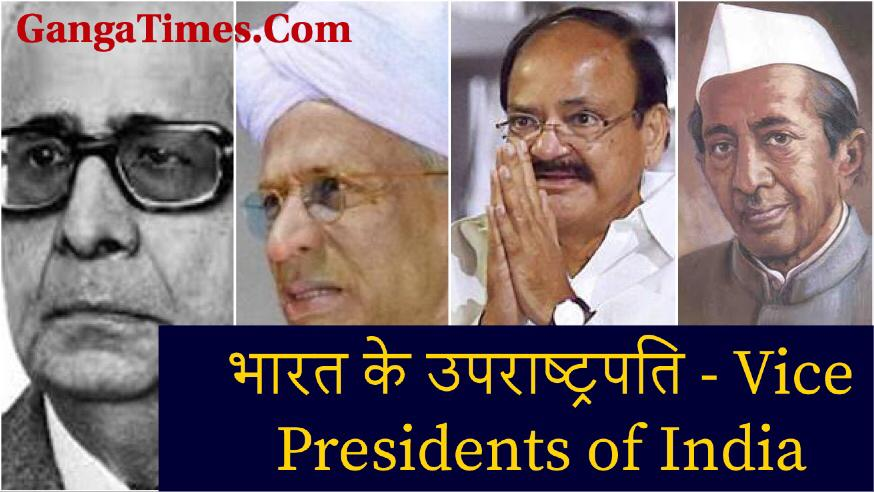 Names of all Vice Presidents of India