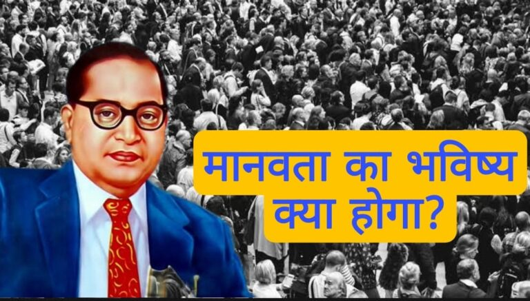 Annihilation of Caste BR Ambedkar predicts the future of Humanity