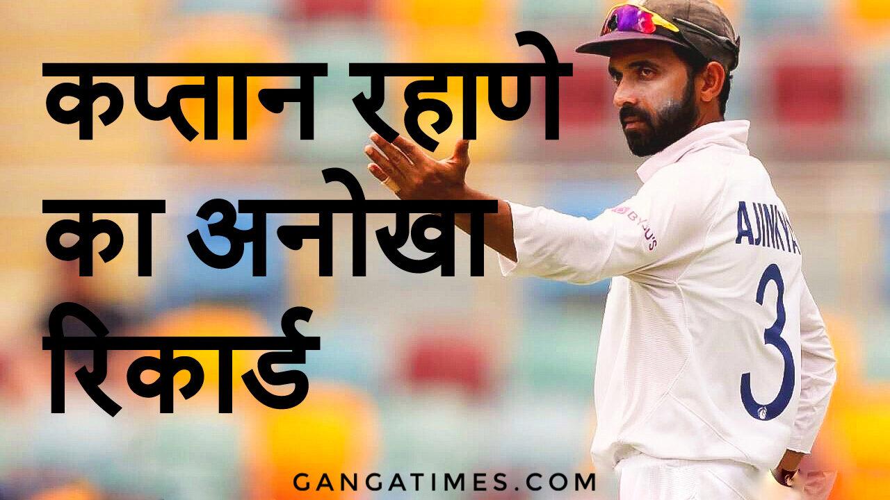 Ajinkya Rahane has the highest win percentage in test as an Indian Captain (min. 5 matches)
