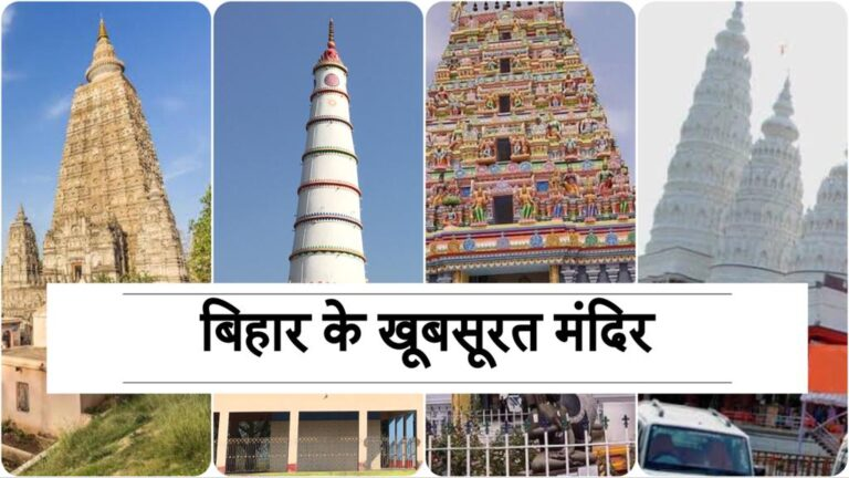 10 most beautiful temples in bihar and most famous temples of bihar