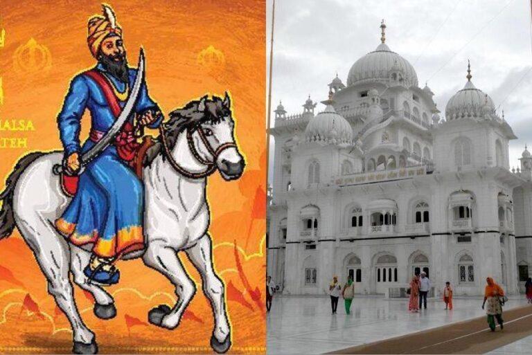 Guru Gobind Singh Jayanti in bihar: Importance of Patna Sahib gurudwara
