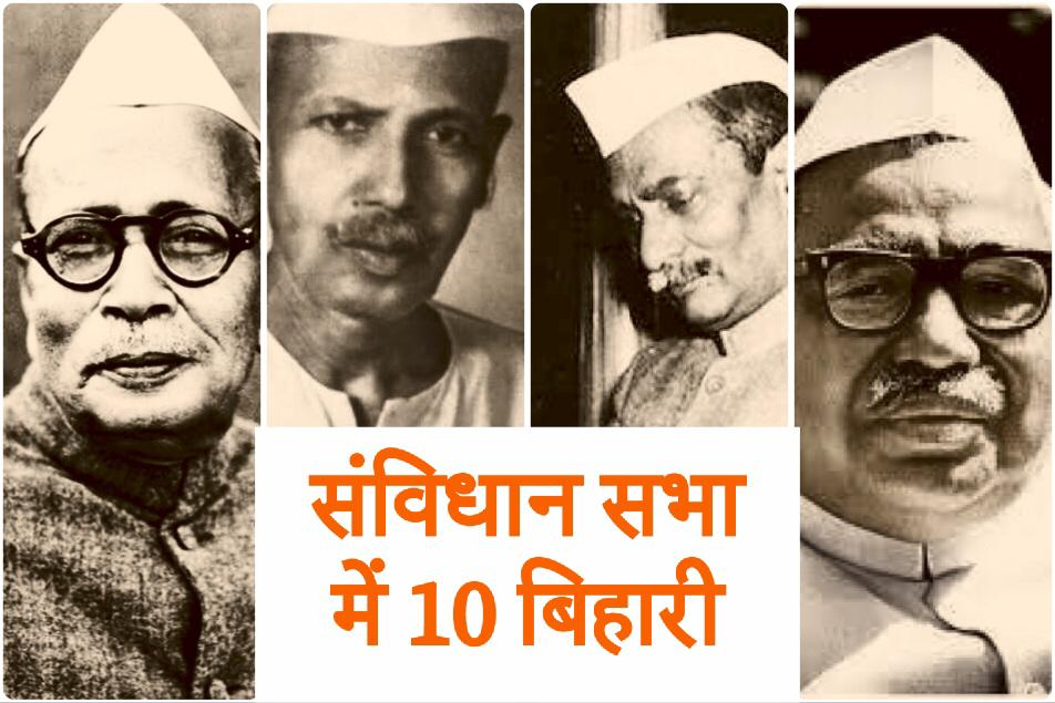 10 members of Constituent Assembly from Bihar: Rajendra Prasad, Jagjivan Ram, Anugrah Narayan Sinha, Shri Krishna Singh, Brajeshwar Prasad, TK Shah, Jagat Narain Lal, Sacchidanand Sinha