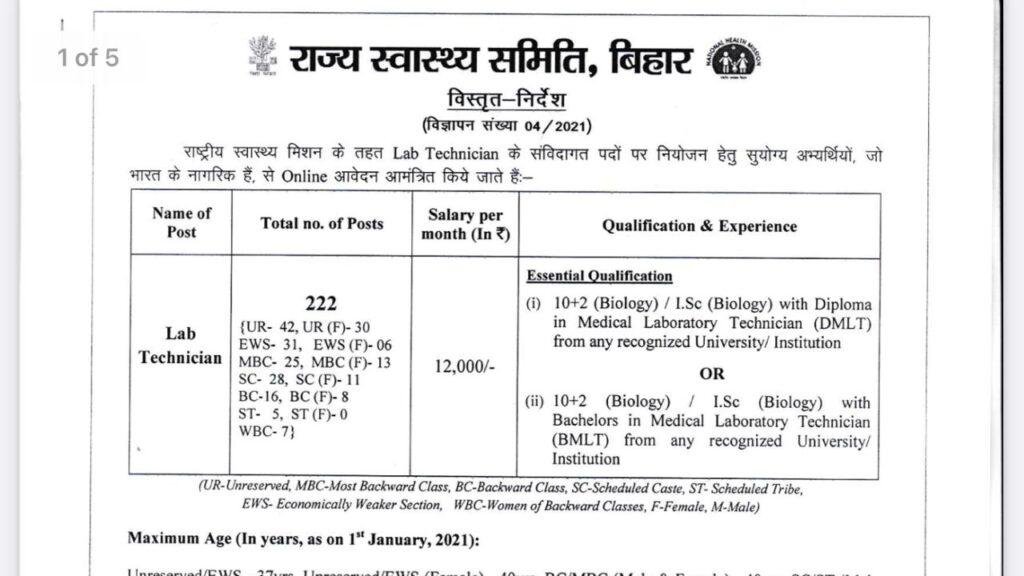 SHS Bihar Lab Technician Recruitment 2021: Official Notification Bihar Health Department