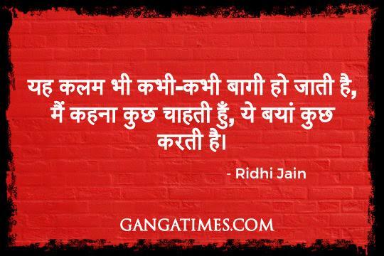 Ridhi Rachna: Ridhi Jain Shayari- Yah kalam bhi kabhi kabhi baaghi ho jaati hai,