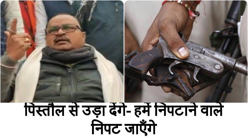 Gopal Mandal, the JDU MLA from Gopalpur in Bihar controversial words