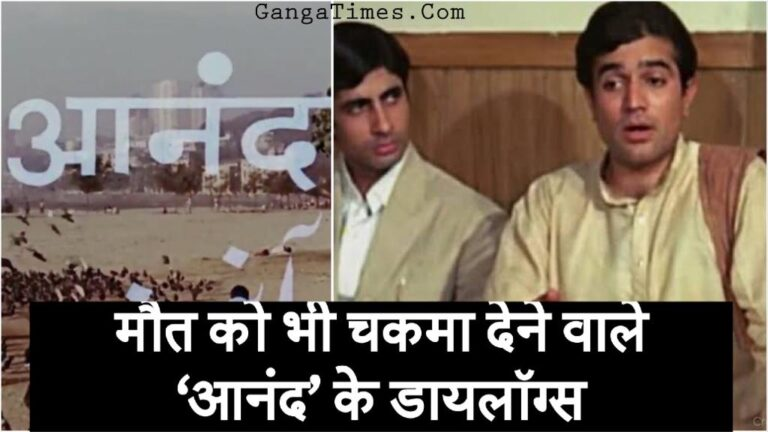 50 years of Anand: Iconic dialogues of Anand movie
