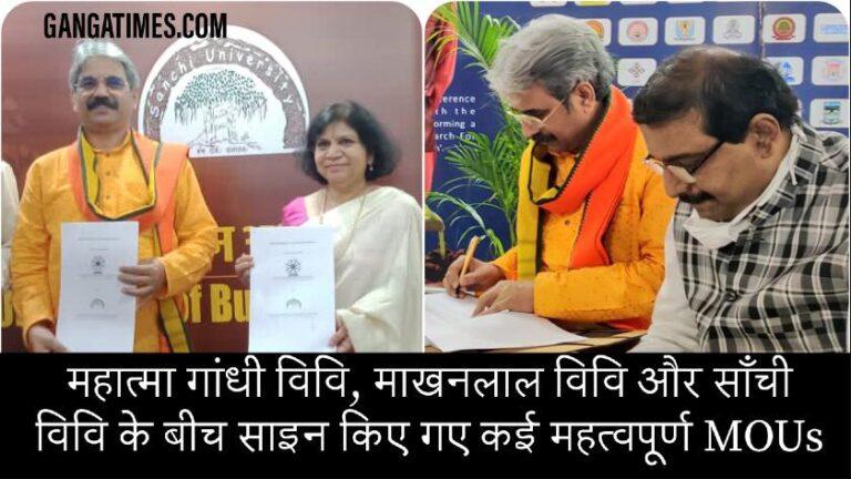Mahatma Gandhi Central University, Sanchi University, and Makhanlal Chaturvedi National University of Journalism and Communication sign MOU