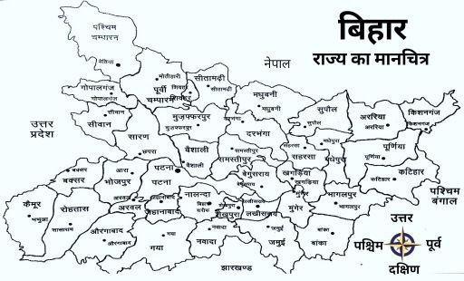 how many districts in Bihar me kitne jile hai?