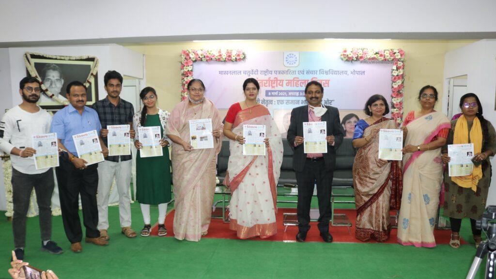 Release of MCU Bhopal's official newspaper, Vikalp