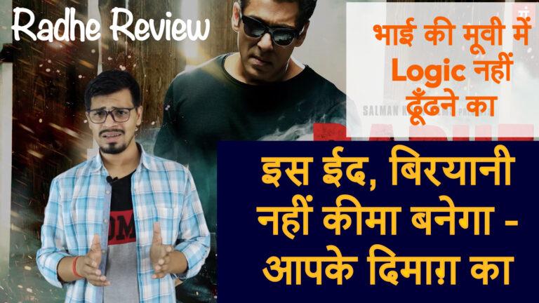 Salman Khan Radhe Trailer Review: Radhe Movie Review on Eid 2021