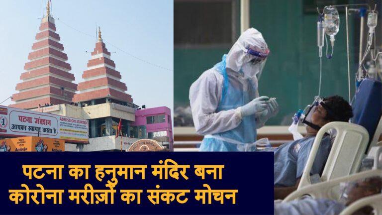 Mahavir Mandir Patna will provide free oxygen to corona patients