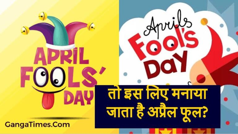 History of April Fool in India. April Fools Day