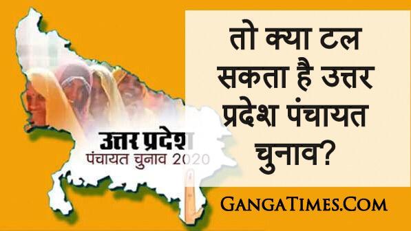 Uttar Pradesh Panchayat Chunav kab hai? Uttar Pradesh Panchayat Chunav cancel.