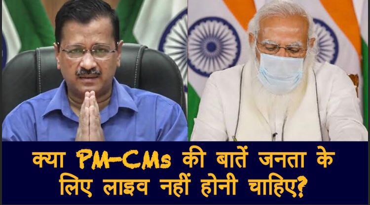 Kejriwal Modi Live: PM stops Delhi CM during the COVID meet.