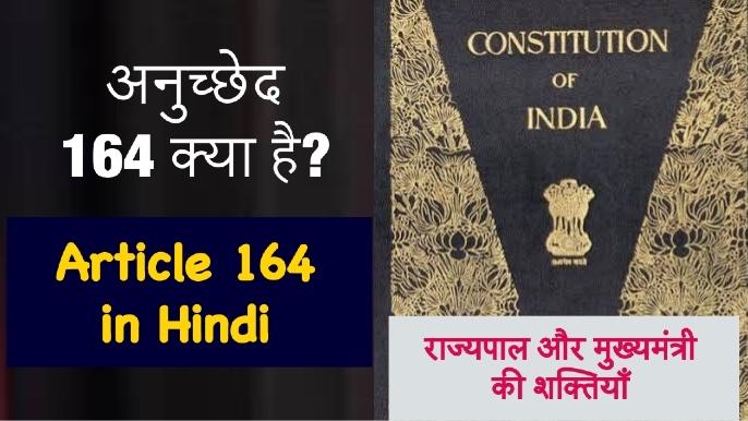 Anuched 164 kya hai, Article 164 in Hindi