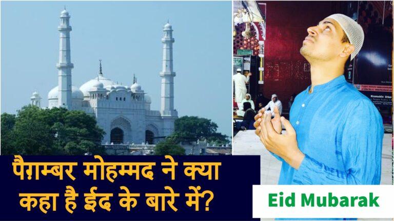 Eid kyu manaya jata hai? Why is Eid ul fitr celebrated?