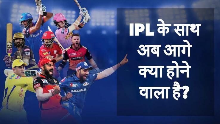 What's the future of Indian Premier League - IPL after it gets postponed.