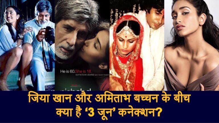 The 3 June Connection between Jiah Khan and Amitabh Bachchan: Beyong Nishabd and Kisses