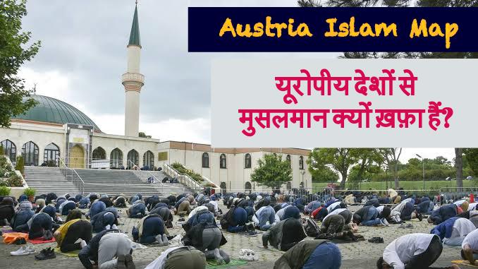 What is Austria Islam Map kya hai? National Map of Islam Austria hurt muslims