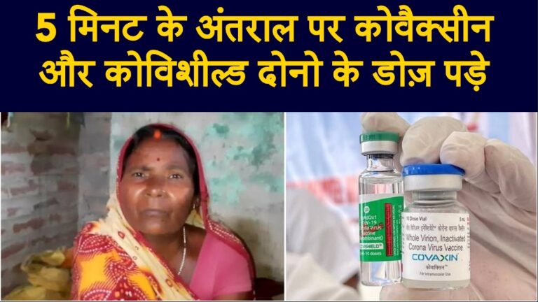 Patna Women got two vaccines covaxin and covishield