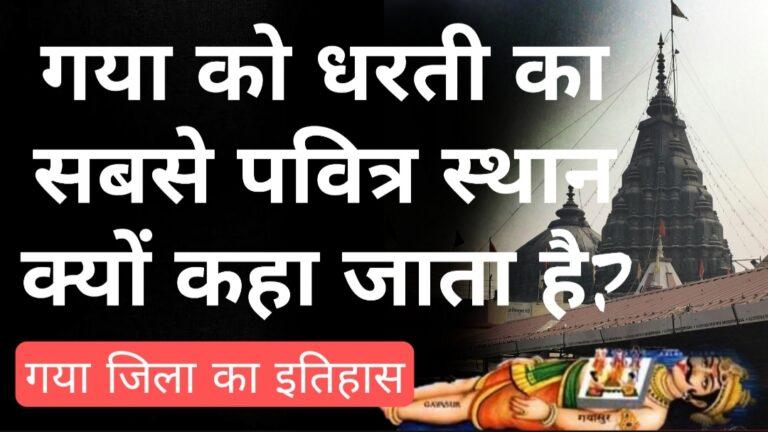 Vishnupad Temple History of Gaya jila ka itihaas. Gayasur story
