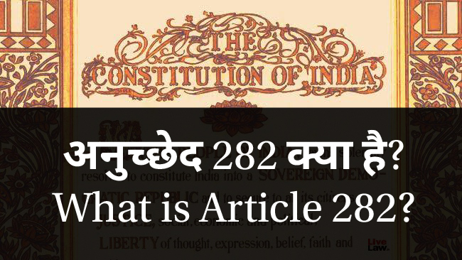 Anuched 282 kya hai? What is Article 282 in Hindi?