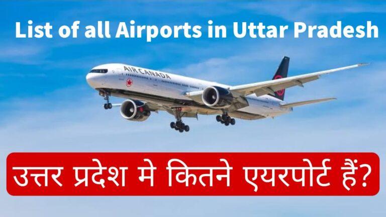 Uttar Pradesh me kitne airports hai how many airports in uttar pradesh