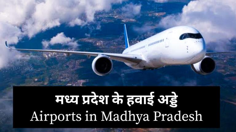 List of airports in Madhya Pradesh me kitne airport hain?